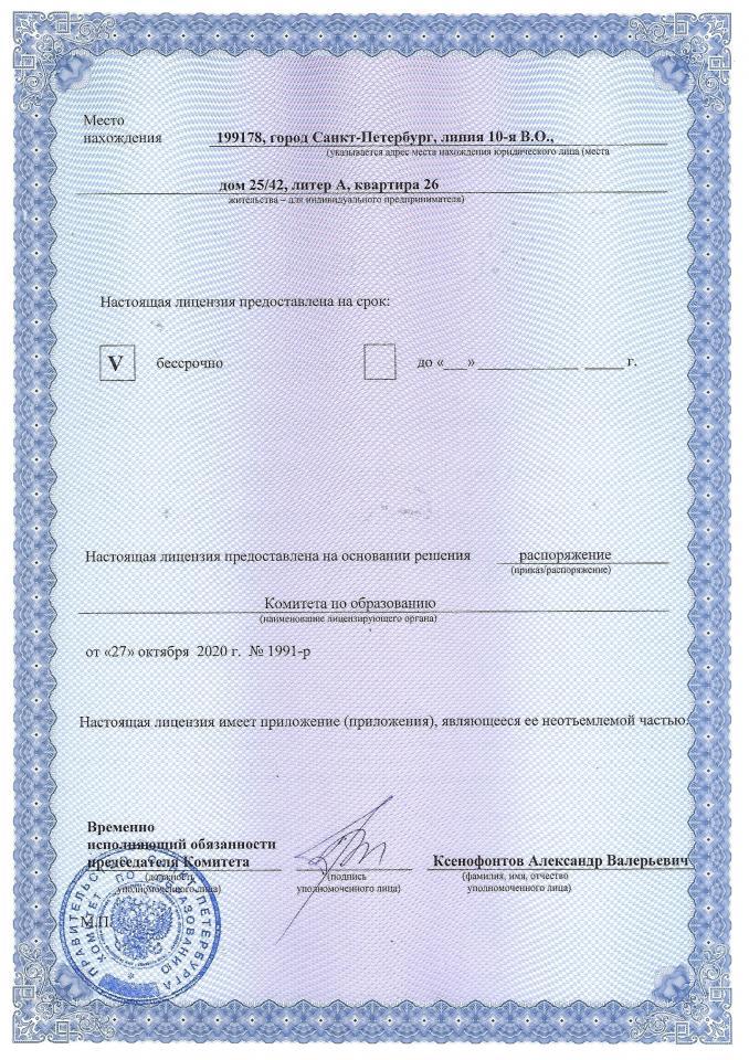 Образовательная лицензия, оборотная сторона