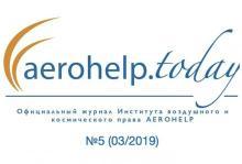 AEROHELP.today Journal №5, 03/2019