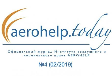 Журнал AEROHELP.today №4, 02/2019