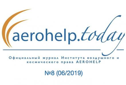 Журнал AEROHELP.today №8, 06/2019