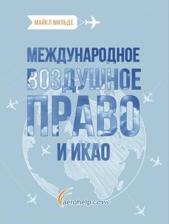 Международное воздушное право и ИКАО, М. Мильде