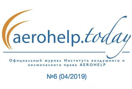 Журнал AEROHELP.today №6, 04/2019