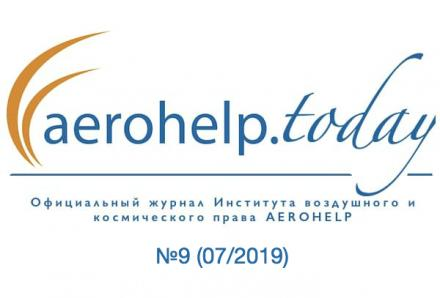 Журнал AEROHELP.today №9, 07/2019