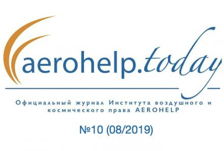 Журнал AEROHELP.today №10, 08/2019
