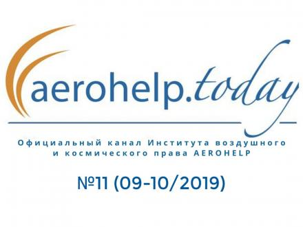 AEROHELP.today №11, 09-10/2019