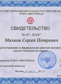 Malkov Sergey