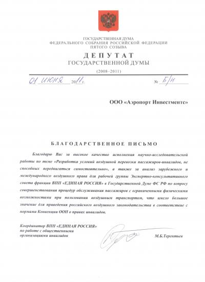 Детенышев Сергей Викторович