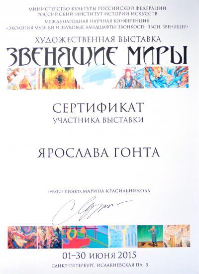 Гонта Ярослава